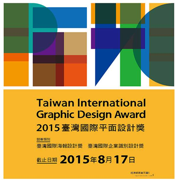 Taiwan International Graphic Design Award 2015